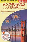 地球の歩き方 2018〜19 B04 サンフランシスコとシリコンバレー
