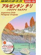 地球の歩き方 2018〜19 B22 アルゼンチン チリ
