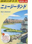 地球の歩き方 2018〜19 C10 ニュージーランド