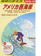 地球の歩き方 2018〜19 B02 アメリカ西海岸