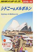 地球の歩き方 2018〜19 C13 シドニー&メルボルン