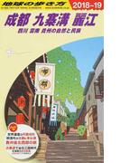 地球の歩き方 2018〜19 D06 成都 九寨溝 麗江