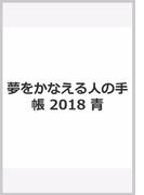 夢をかなえる人の手帳 2018 青