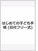 はじめての子ども手帳 (日付フリー式)