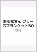 おそ松さん フリースブランケットBOOK
