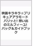 映画キラキラ☆プリキュアアラモード パリッと! 想い出のミルフィーユ! バッグ&ガイドブック