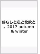暮らしと私と北欧と。2017 autumn & winter