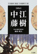 評伝・中江藤樹 日本精神の源流・日本陽明学の祖