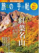 旅の手帖_2017年10月号(旅の手帖)