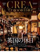 CREA Traveller 2017 Autumn NO.51