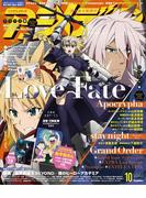 アニメディア2017年10月号