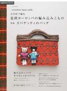 かぎ針で編む北欧ヨーロッパの編み込みこもの 特集ズパゲッティのバッグ