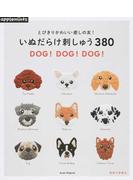 いぬだらけ刺しゅう380 とびきりかわいい癒しの友! DOG!DOG!DOG!