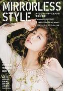 MIRRORLESS STYLE (ASAHI ORIGINAL)(朝日オリジナル)