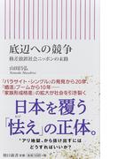 底辺への競争 格差放置社会ニッポンの末路 (朝日新書)(朝日新書)
