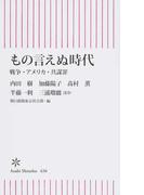 もの言えぬ時代 戦争・アメリカ・共謀罪 (朝日新書)(朝日新書)