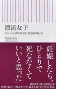 漂流女子 にんしんSOS東京の相談現場から (朝日新書)(朝日新書)