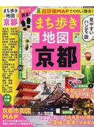 まち歩き地図京都 街のテーマでお散歩!充実の50コース ハンディ版 2017