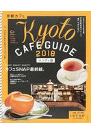 京都カフェ ハンディ版 2018 カフェSNAP最前線。