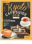京都カフェ ハンディ版 2018 カフェSNAP最前線。 (ASAHI ORIGINAL C&Life)