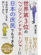 世界第3位のヘッジファンドマネージャーに日本の庶民でもできるお金の増やし方を訊いてみた。