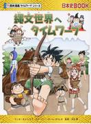 縄文世界へタイムワープ (歴史漫画タイムワープシリーズ)