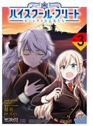 ハイスクール・フリート ローレライの乙女たち 3 (MFコミックスアライブシリーズ)(MFコミックス アライブシリーズ)