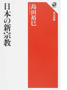 日本の新宗教 (角川選書)(角川選書)