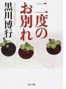 二度のお別れ (角川文庫)(角川文庫)