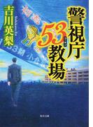 警視庁53教場 (角川文庫)(角川文庫)