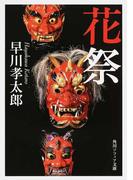 花祭 (角川ソフィア文庫)(角川ソフィア文庫)