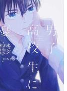 男子高校生に憂鬱 (B's‐LOVEY COMICS)