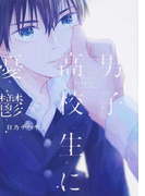 男子高校生に憂鬱 (B's‐LOVEY COMICS)(B's-LOVEY COMICS)