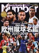 欧州蹴球名鑑 2017−2018