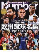 欧州蹴球名鑑 2017−2018 (Sports Graphic Number PLUS)(Sports Graphic Number PLUS)