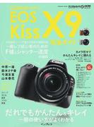 Canon EOS Kiss X9完全ガイド だれでもかんたん&キレイ一眼の使い方がよくわかる
