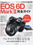 Canon EOS 6D MarkⅡ完全ガイド フルサイズで感じる写真 旅も人も風景も全部撮れる一眼レフ