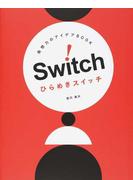ひらめきスイッチ 発想力のアイデアBOOK
