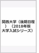 関西大学(後期日程)