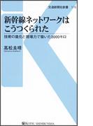 新幹線ネットワークはこうつくられた 技術の進化と現場力で築いた3000キロ (交通新聞社新書)