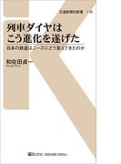 列車ダイヤはこう進化を遂げた 日本の鉄道はニーズにどう答えてきたのか (交通新聞社新書)