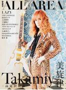 B−PASS ALL AREA Vol.6 Takamiy−高見沢俊彦−/LAZY/浅倉大介(PANDORA) (シンコー・ミュージック・ムック)(SHINKO MUSIC MOOK)