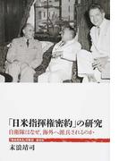 「日米指揮権密約」の研究 自衛隊はなぜ、海外へ派兵されるのか (「戦後再発見」双書)