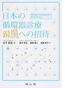 日本の循環器診療現場〈リアル〉への招待 Shinken Databaseから見えてきたもの