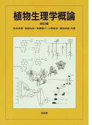 植物生理学概論 改訂版