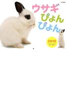 カレンダー '18 ウサギぴょんぴょん