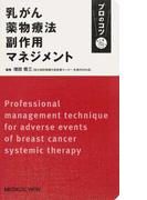 乳がん薬物療法副作用マネジメント (プロのコツ)