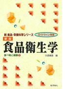 食品衛生学 新版 (新食品・栄養科学シリーズ 食べ物と健康)