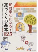 絶対幸せになる!家づくりの基本125 一番最初に読んでおきたい家づくりの入門書 2018年度版