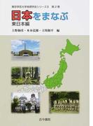日本をまなぶ 東日本編 (東京学芸大学地理学会シリーズ)